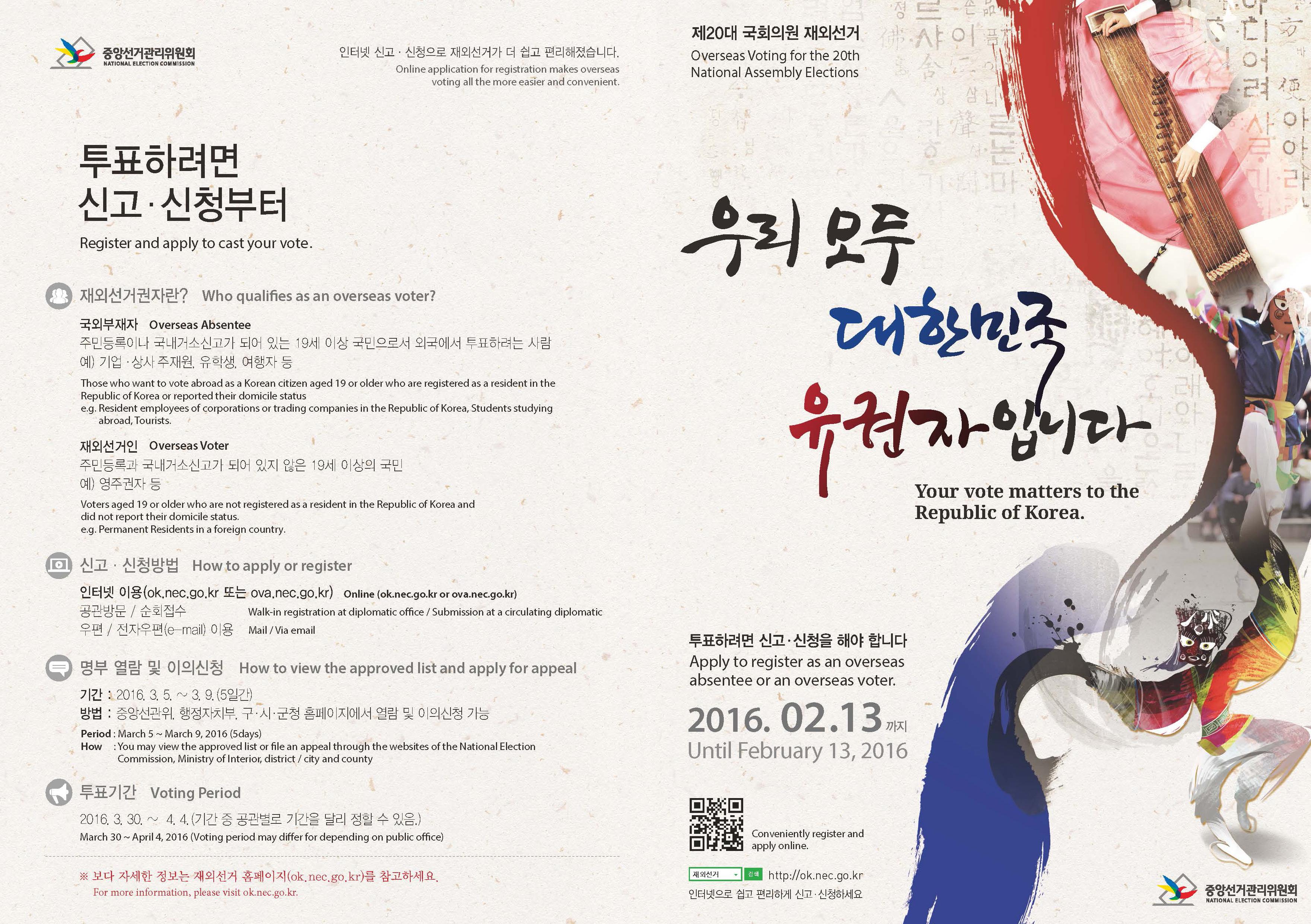 신고신청 (2차) 포스터/리플릿_ 제20대 국회의원 재외선거