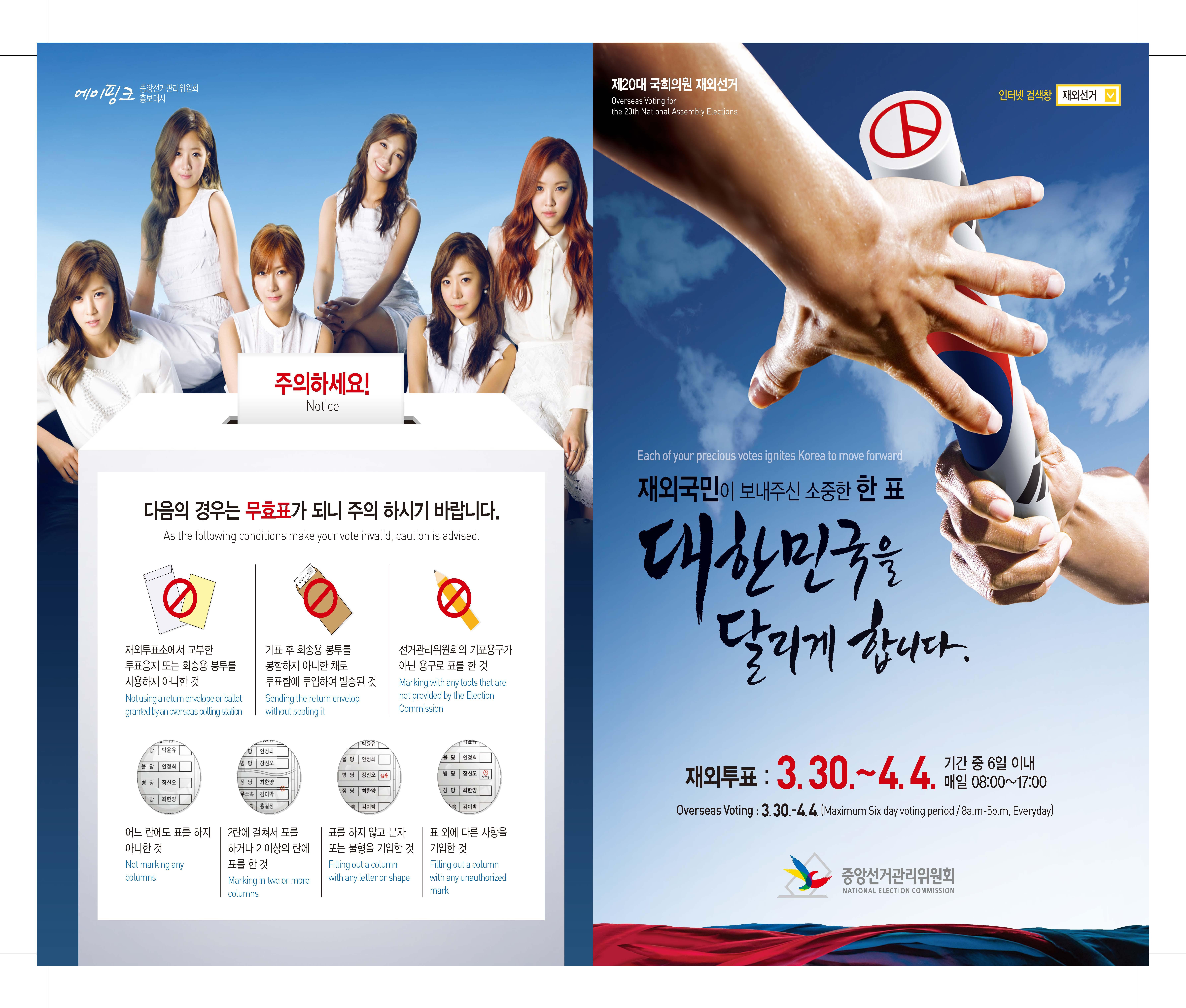 제20대 국회의원 재외선거 포스터/리플릿