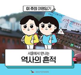 이 주의 여행일기  서울에서 만나는 역사의 흔적