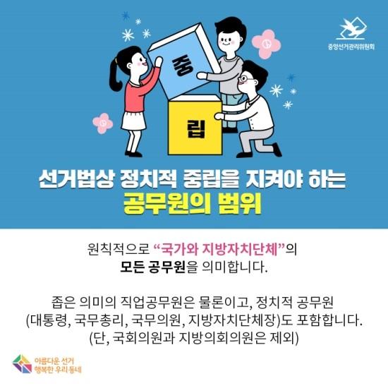 [6·13 지방선거 특집] 공무원의 선거중립의무!