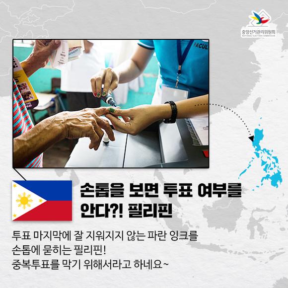 [투표보고 세계보고] 톡톡! 튀는 선거제도를 소개합니다