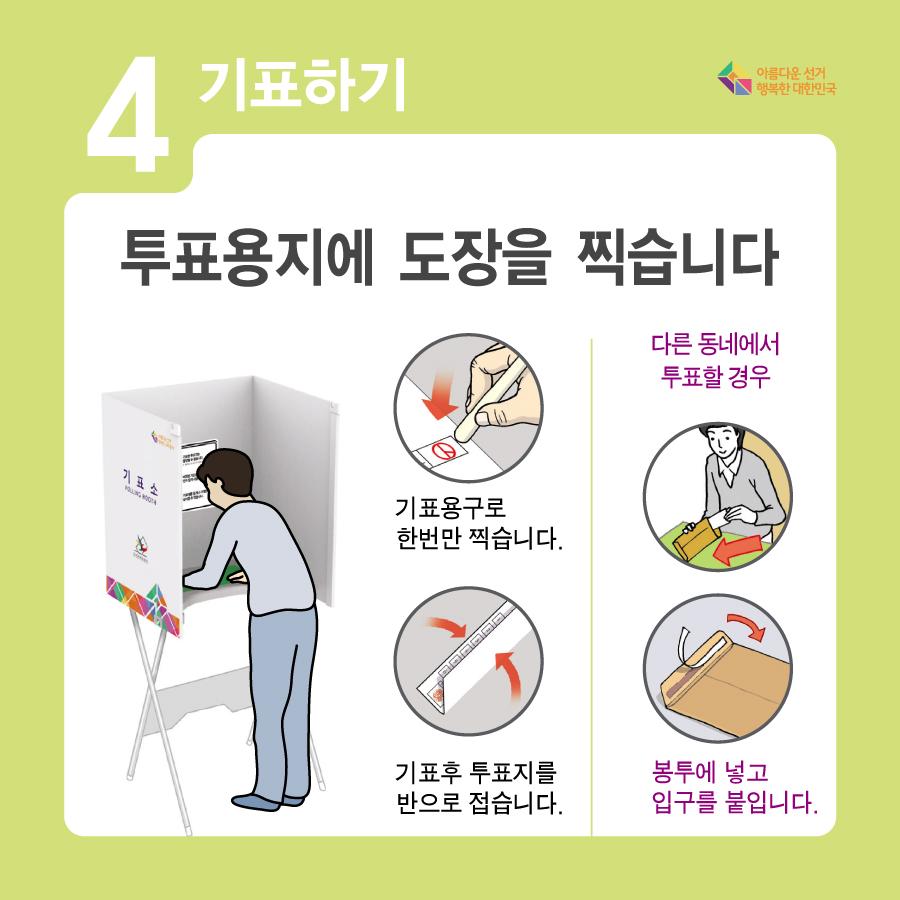[보궐선거] 쉽게 설명한 4.3 보궐선거 투표안내(사전투표)