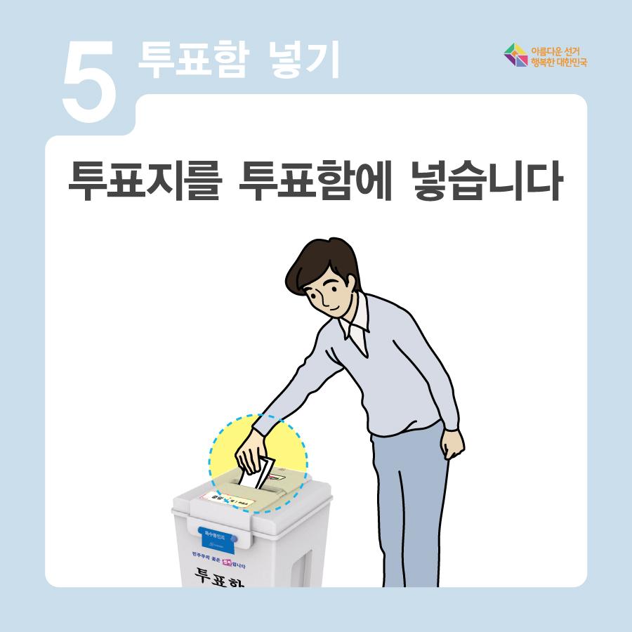 [보궐선거] 쉽게 설명한 4.3 보궐선거 투표안내(선거일)