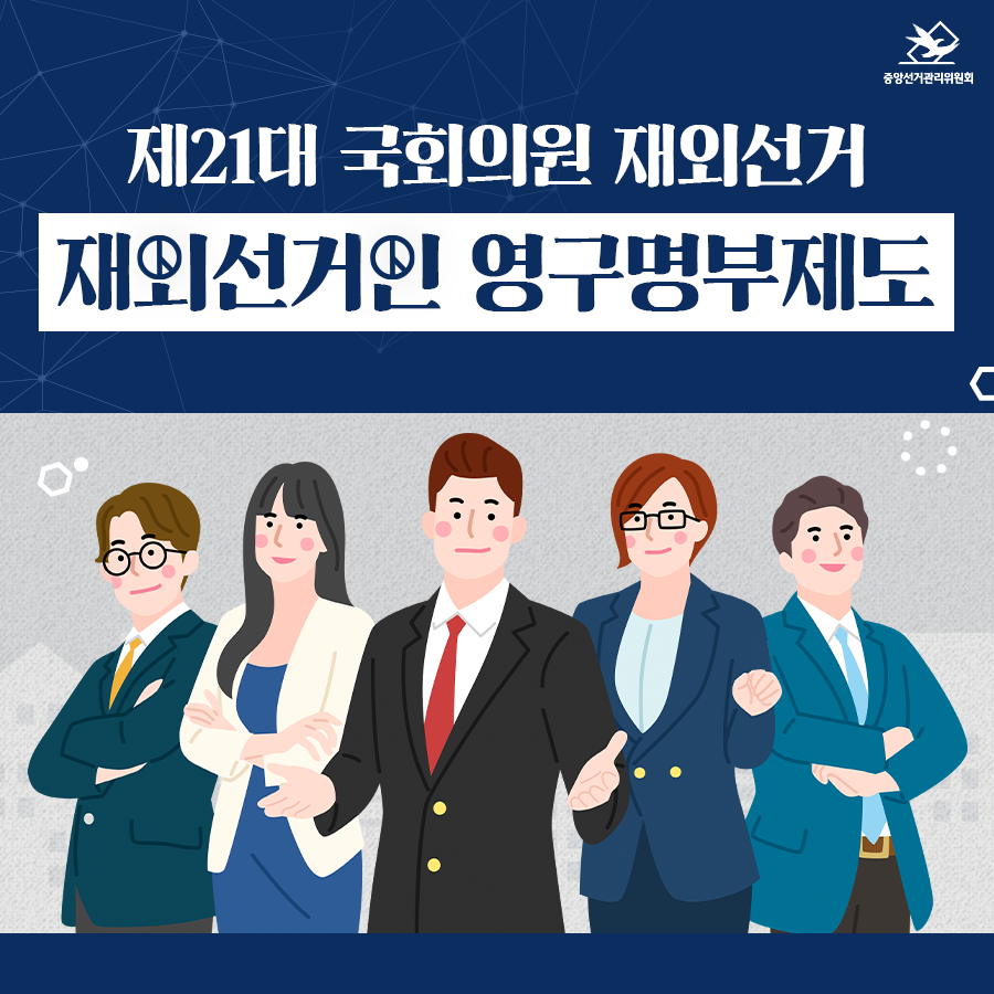 [제21대 국회의원 재외선거] 재외선거인 영구명부제도