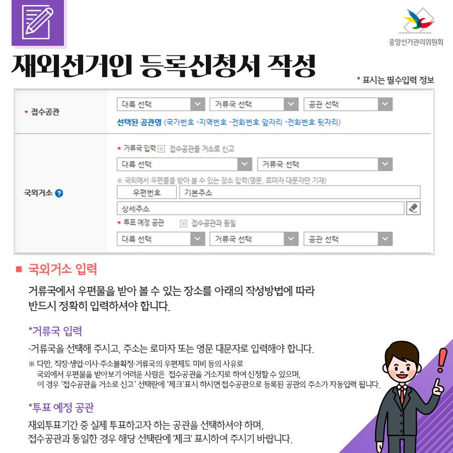 제21대 국회의원 재외선거 인터넷으로 쉽고 편리하게 재외선거인 등록신청하세요!