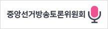 중앙선거방송토론위원회