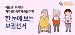 아름다운선거 행복한 대한민국 어르신ㆍ장애인ㆍ거주불명등록자 등을 위한 한 눈에 보는 보궐선거