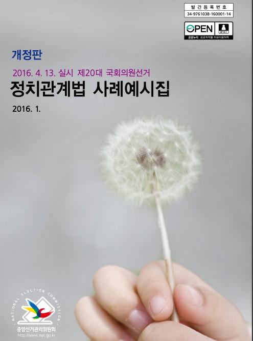 (개정판) 정치관계법 사례예시집(제20대 국회의원선거) 이미지
