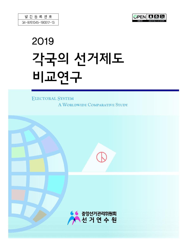 2019 각국의 선거제도 비교연구(개정판) 이미지