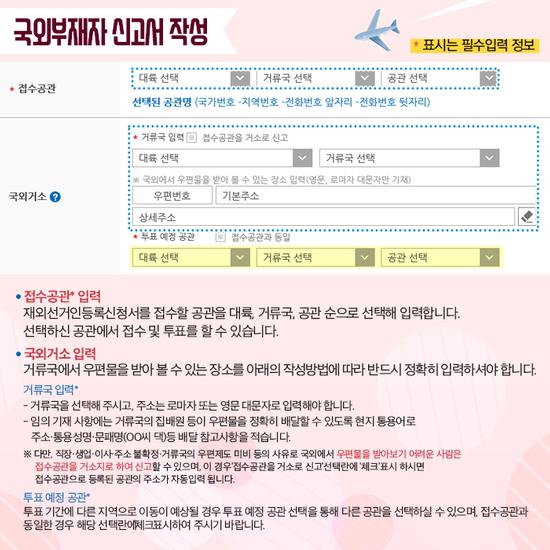 [인터넷신고신청] 국외부재자