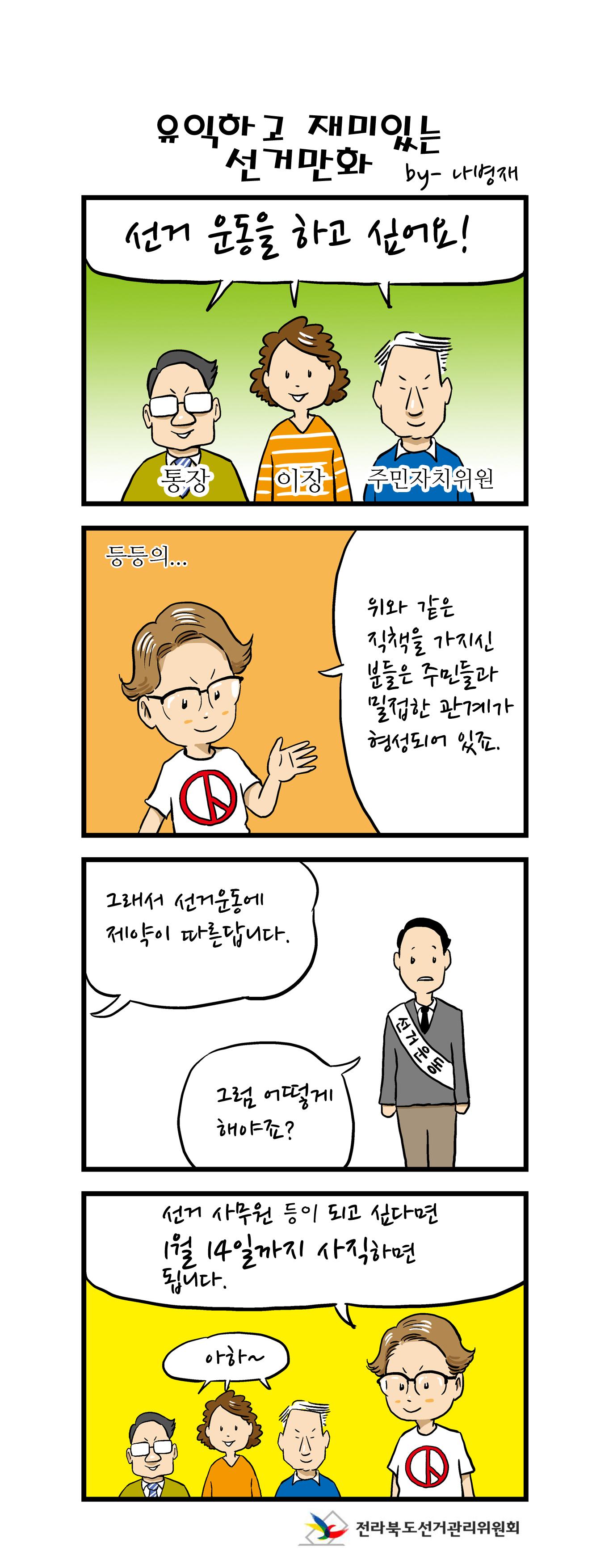 [유익하고 재밌는 선거만화] 통리반장 선거운동
