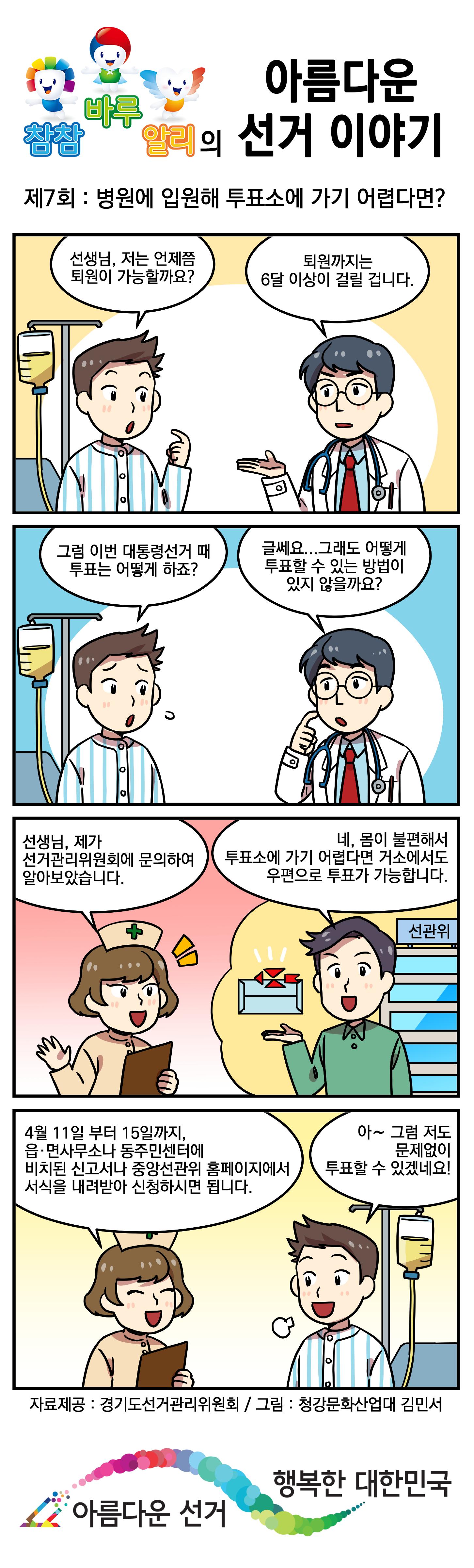 [아름다운 선거 이야기] 7회 병원에 입원해 투표소에 가기 어렵다면?