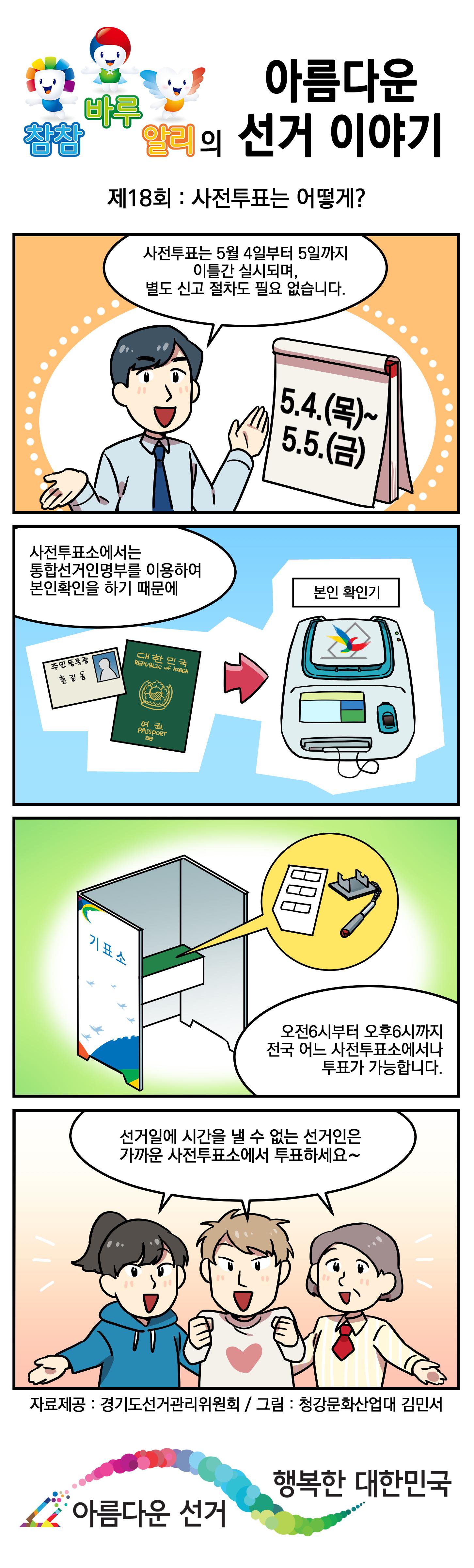 [아름다운 선거 이야기] 18회 사전투표는 어떻게?
