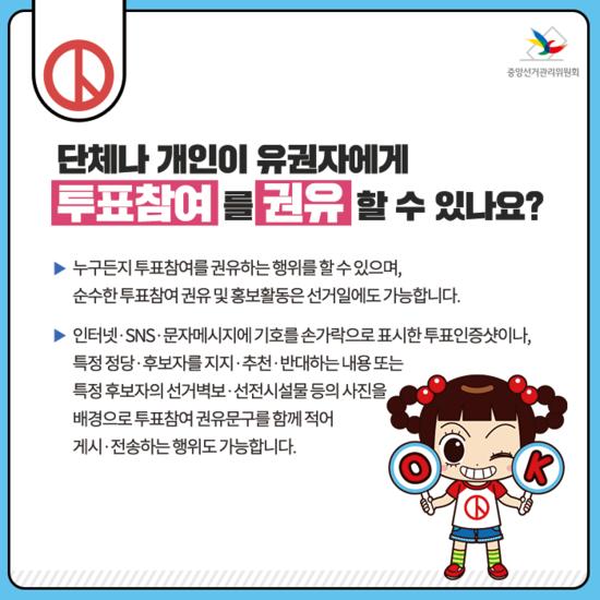 [6.13 지방선거 특집] 투표참여 권유행위와 투표인증샷, 어디까지 괜찮을까요?