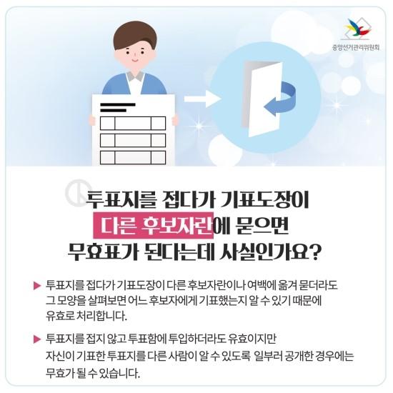 [6.13 지방선거 특집] 투표 특급 비밀!