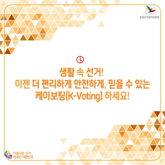 당신의 대표자에게 K-Voting 하세요! -온라인 투표 서비스-