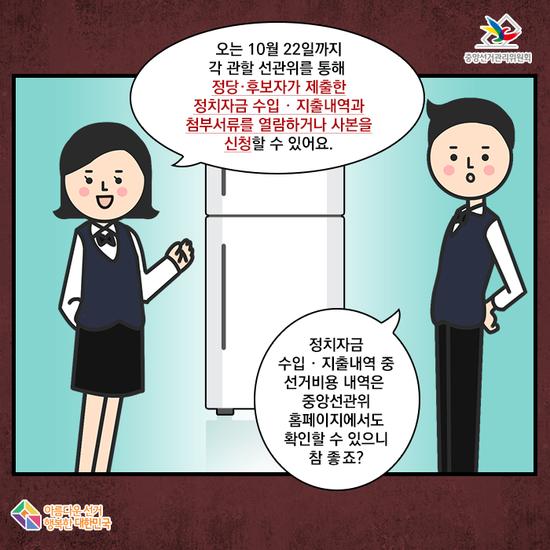 [선거비용 인터넷 공개] 선거비용 보전 확인을 부탁해