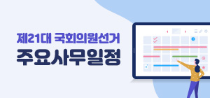 제21대 국회의원선거 주요사무일정