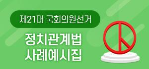 제21대 국회의원선거 정치관계법 사례예시집