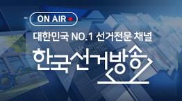 ON-AIR 대한민국 NO.1 선거전문 채널 한국선거방송